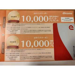 エヌティティドコモ(NTTdocomo)のNTTドコモ dポイントクーポン券2枚(その他)