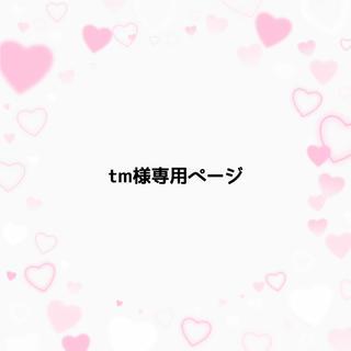 tm様専用ページ(その他)