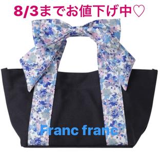 Francfranc - ♡フランフラン 保冷ランチバッグ ブルー♡