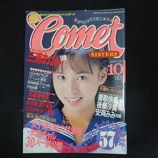 コメットシスターズ 1988年 10月号