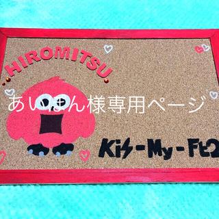 キスマイフットツー(Kis-My-Ft2)のKis-My-Ft2 ハンドメイド (その他)