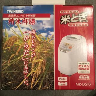 ツインバード(TWINBIRD)の精米機    TWINBIRD  美品(精米機)