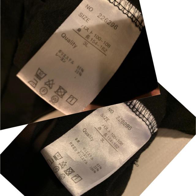 しまむら(シマムラ)のしまむら カットソー ワンピース セット 3way 大きいサイズ レディースのワンピース(ロングワンピース/マキシワンピース)の商品写真