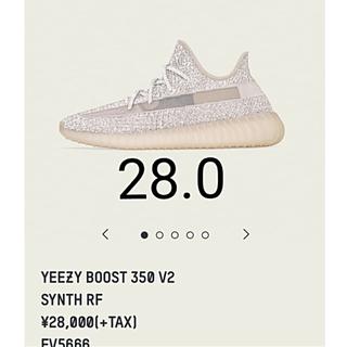 adidas - 国内正規 YEEZY BOOST 350 V2 SYNTH REFLECTIVE