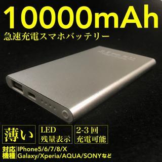 超薄型 10000mh モバイルーバッテリー 新品 シルバー