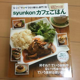 syunkonカフェごはん     シュンコン カフェごはん   山本ゆり
