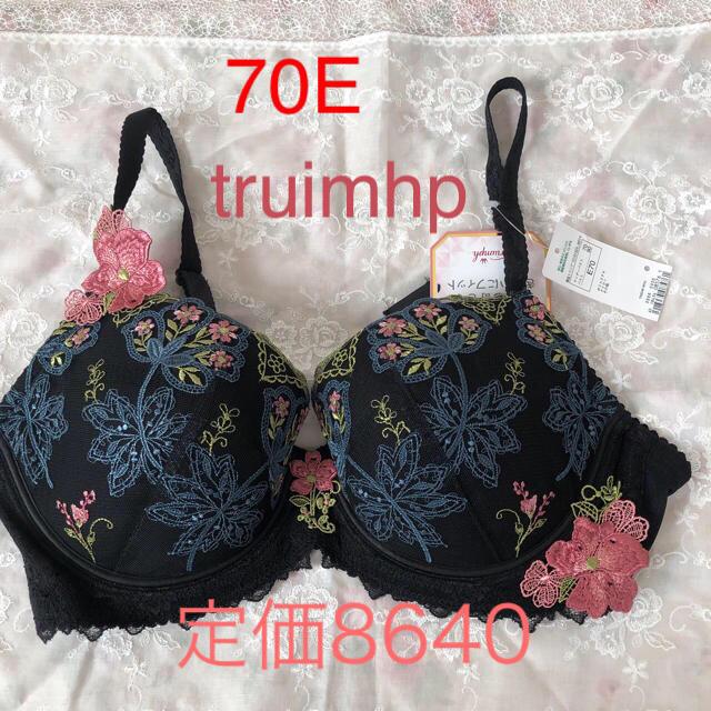 Triumph(トリンプ)の【未使用】truimhp TRブラジャー70E ショーツLセット✨おまけ付き レディースの下着/アンダーウェア(ブラ&ショーツセット)の商品写真