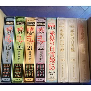 ハクセンシャ(白泉社)の暁のヨナ /赤髪の白雪姫/ドラマCD DVD/特装版未開封初版(アニメ)