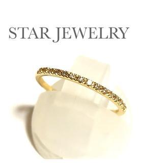 スタージュエリー(STAR JEWELRY)のスタージュエリー  ダイヤ k18YG マイクロ エタニティ リング 新品(リング(指輪))