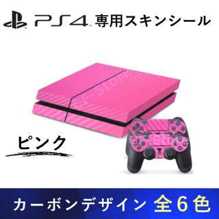 プレイステーション4(PlayStation4)のPS4 シール カーボン スキンシール シック シンプル おしゃれ 高級 ピンク(その他)