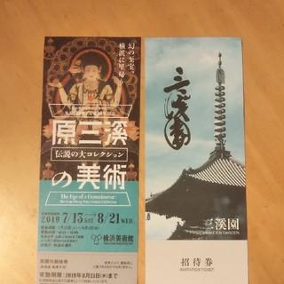 横浜美術館、三渓園 チケット1枚ずつ(美術館/博物館)