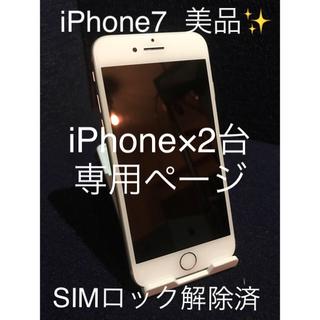 iPhone - ⓾iPhone7  32GB シルバー SIMフリー SIMロック解除済