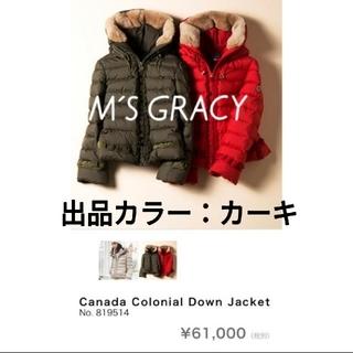 エムズグレイシー(M'S GRACY)の【未使用】M'SGRACY/ダウンジャケット(ダウンジャケット)