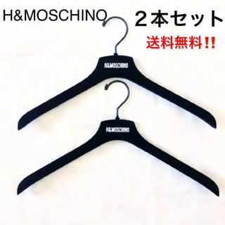 MOSCHINO - 【未使用!】ハンガー モスキーノ h&m MOSCHINO 2本セット