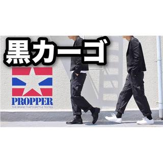 ロスコ(ROTHCO)のPROPPER カーゴパンツ  黒 BDU(ワークパンツ/カーゴパンツ)