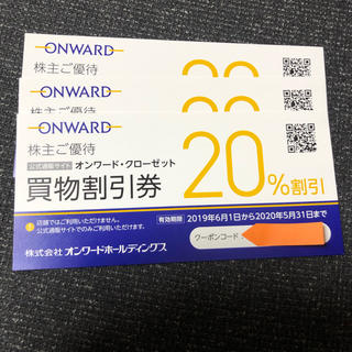 23区 - オンワード 株主優待 買い物割引き券