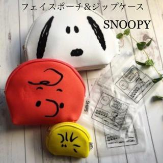 スヌーピー(SNOOPY)の【SPRiNG】2019/4月号/付録/フェイスポーチ&ジップケース3枚(ポーチ)