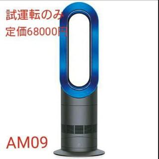 ダイソン(Dyson)の【新品未使用品】Dyson ダイソン hot & cool AM09 18年製(扇風機)