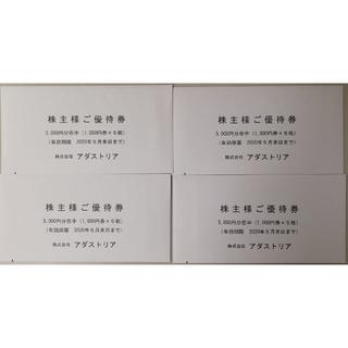 LOWRYS FARM - アダストリア 株主優待 20,000円 ローリーズファーム