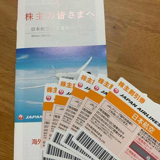 JAL(日本航空) - JAL 株主割引券 株主優待 5枚