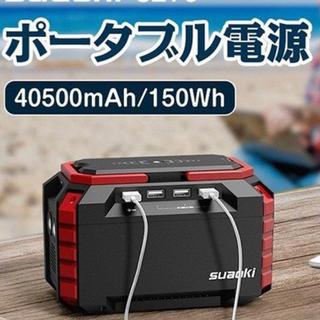 ★新品未開封★suaoki ポータブル電源 S270