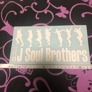 サンダイメジェイソウルブラザーズ(三代目 J Soul Brothers)の3代目風ステッカー(車外アクセサリ)