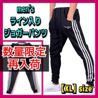 黒XL【数量限定❤️送料無料+新品】メンズライン入りジョガーパンツ スウェット (その他)