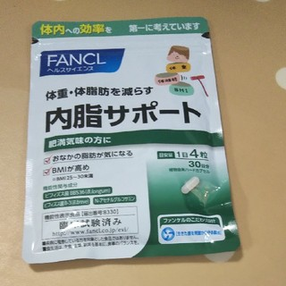 FANCL - 新品 FANCL 内脂サポート ないしサポート 30日分(120粒)