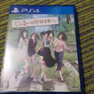 PlayStation4 - じんるいのみなさまへ ps4
