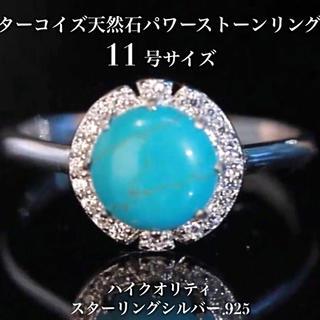 天然石パワーストーン スターリングシルバー 925 ターコイズリング(リング(指輪))