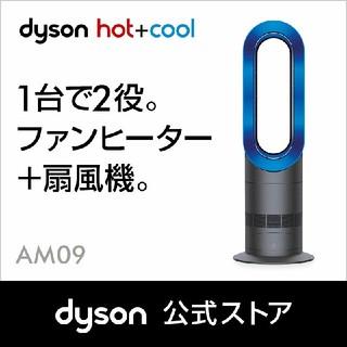 ダイソン(Dyson)の【新品未使用】ダイソン hot & cool AM09 18年製 保証2年間(扇風機)