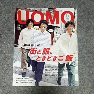 UOMOウオモ(ファッション)