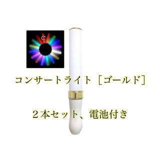 「ゴールド」 LED ペンライト 15色 カラーチェンジ コンサートライト「2本(アイドルグッズ)