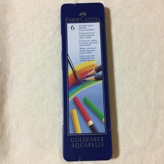 ファーバーカステル(FABER-CASTELL)の水彩色鉛筆 ファーバーカステル ★未使用★(色鉛筆 )