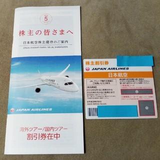 JAL(日本航空) - JAL 株主優待 割引券   1枚 &ツアー割引券 1冊