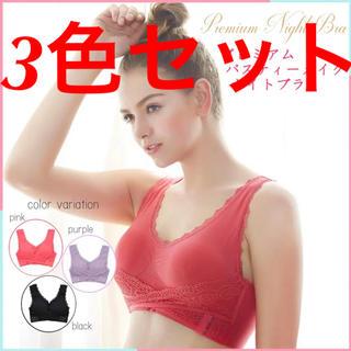 再値下♡即購入OK ナイトブラ ノンワイヤー 育乳 スポブラ 3色セット(ブラ)
