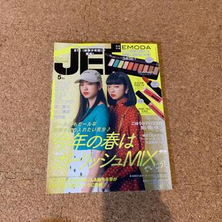 ボウダンショウネンダン(防弾少年団(BTS))のJELLY 5月号(ファッション)