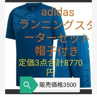 adidas - adidasランニングスターター3点セット帽子付き送料無料新品タグ付き