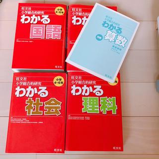 オウブンシャ(旺文社)の小学生用参考書(語学/参考書)