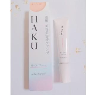 H.A.K - HAKU 薬用美白美容液ファンデ