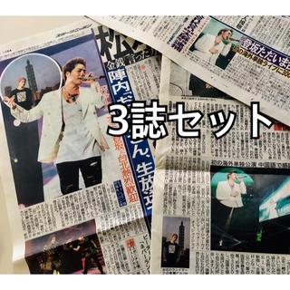 サンダイメジェイソウルブラザーズ(三代目 J Soul Brothers)の登坂広臣 新聞(印刷物)