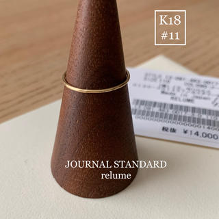 ジャーナルスタンダード(JOURNAL STANDARD)のrelume K18 プレーンリング 細リング ゴールド(リング(指輪))