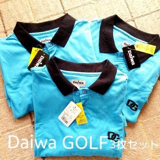 * Daiwa GOLF Tシャツ(ポロシャツ)3枚セット