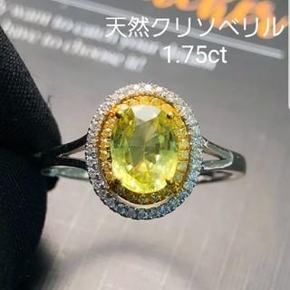 ♡天然クリソベリルリング(リング(指輪))