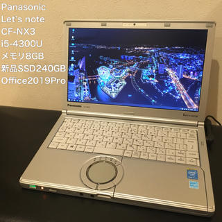 Panasonic - CF-NX3/i5/8GB/新品SSD240GB/Office2019Pro