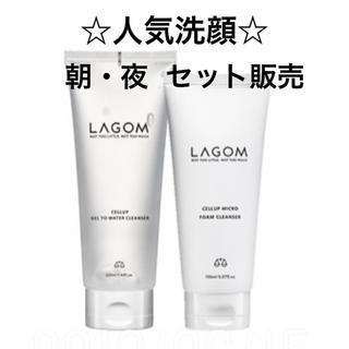LAGOM - SALE★[新品]ラゴム LAGOM 朝夜セット 洗顔 クレンザー