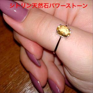 【SALE】シトリン 天然石 ソリティア スターリングシルバー925リング(リング(指輪))