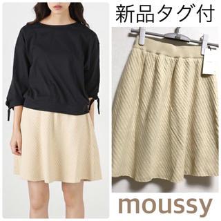マウジー(moussy)の定価7538円❤️【新品タグ付】moussyニットスカート♡(ミニスカート)