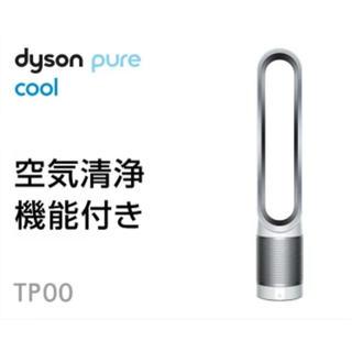 ダイソン(Dyson)のDyson Pure Cool TP00 WS ホワイト/シルバー(扇風機)