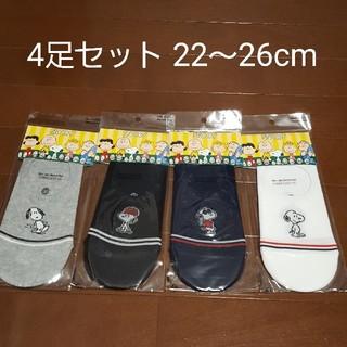 スヌーピー(SNOOPY)の新品 スヌーピー 靴下 レディース ソックス 4足セット(ソックス)
